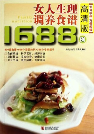 Chinese Cuisine:A woman physiological nursed recipes 1688 cases  by  Xi WenTuShu