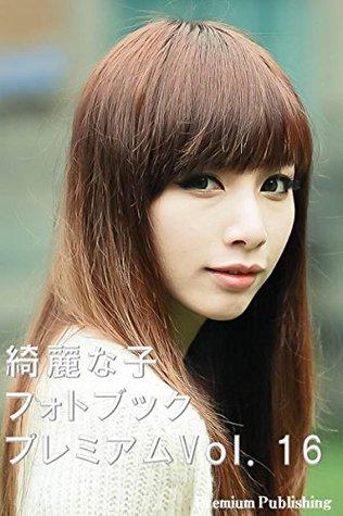 kireinakofotobukkupuremiamu 綺麗な子フォトブック・プレミアム  by  PremiumPublishing