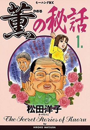 薫の秘話(1) 松田洋子