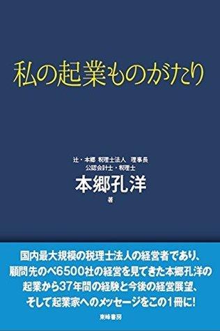 watashinokigyoumonogatari  by  YhoshihiroHongo