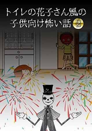 Scary stories for children2  by  koguma junok
