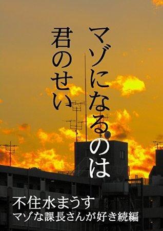 Mazoninarunoha Kiminosei: Mazonakachousangasuki Sequel  by  Mausu Fujimi