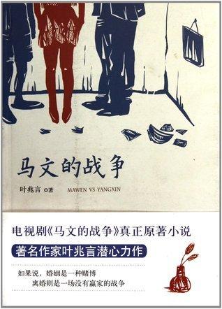 马文的战争 [Mǎ wén de zhànzhēng] Mawen vs Yangxin  by  Ye Zhaoyan