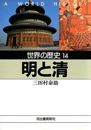 世界の歴史〈14〉明と清 三田村泰助