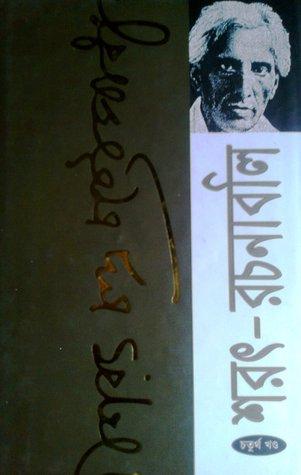 শরৎ-রচনাবলি: চতুর্থ খন্ড  by  Sarat Chandra Chattopadhyay