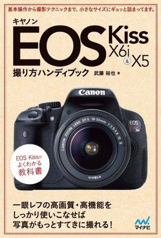 キヤノン EOS Kiss X6i & X5 撮り方ハンディブック  by  武藤 裕也
