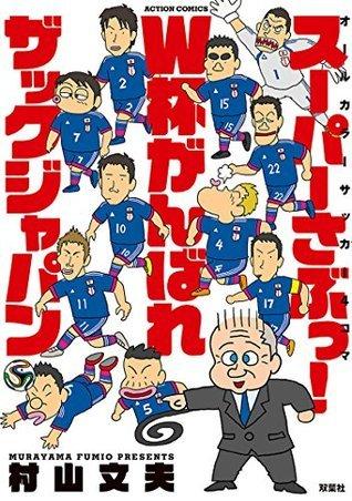 スーパーさぶっ! W杯がんばれザックジャパン  by  村山文夫