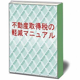 Reduce Manual of Real Estate Acquisition Tax  by  zenitanedottokomu komichihisashi