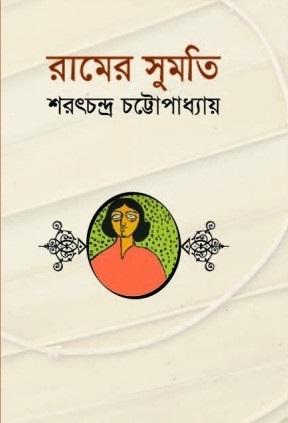রামের সুমতি  by  Sarat Chandra Chattopadhyay