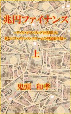 Cho Yen Finance volume one 兆円ファイナンス Kazutaka KITO