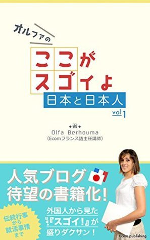 Kokosugo Olfas favorite aspects of Japanese culture1: A book of interesting examples about what a French person thinks is awesome about Japan Olfa Berhouma