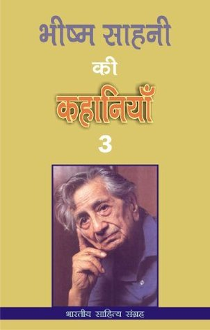 भीष्म साहनी की कहानियाँ-3 (Hindi Stories): Bhishm Sahani Ki Kahania-3 (Hindi Stories)  by  भीष्म साहनी