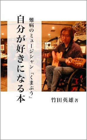 JIBUN GA SUKI NI NARU HON: NANBYOUNO MUSICIAN KUMAPUU  by  TAKEDA HIDEO