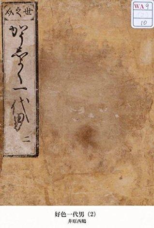 好色一代男(2)  by  井原西鶴
