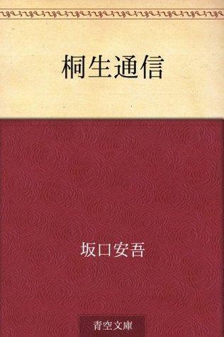 Kiryu tsushin  by  Ango Sakaguchi