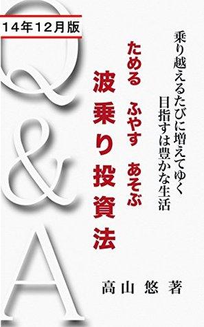 naminoritoushihou: tameru fuyasu asobu  by  YUH TAKAYAMA