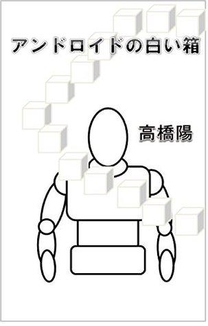 androids white box Akita Takahashi