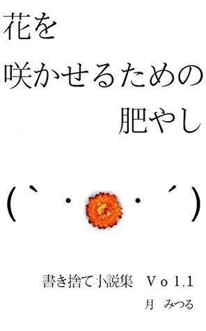 hanawosakaserutamenokoyashi: kakisutesyousetsusyuu tsukimitsuru