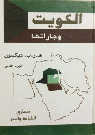 الكويت وجاراتها - الجزء الثاني هارولد ديكسون