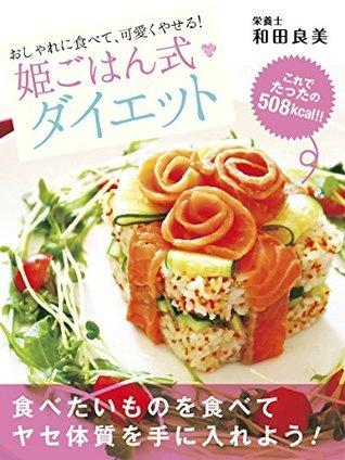 おしゃれに食べて、可愛くやせる! 姫ごはん式ダイエット 和田良美