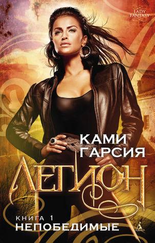 Непобедимые  (The Legion, #1)  by  Kami Garcia