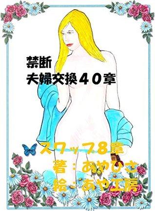 KINDANSUWAP8: FUUFUKOKAN40 CHIE  by  AYAHISA