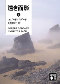 遠き面影(下)  by  Robert Goddard