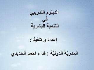 الدبلوم التدريبي المعتمد  by  فداء أحمد الحديدي