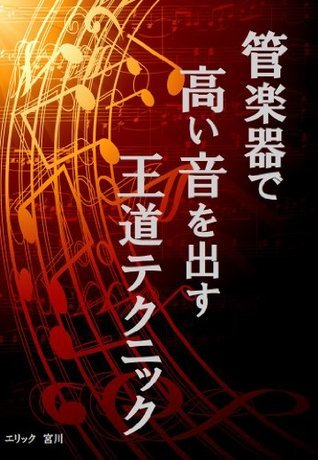 Brass Band Technique  by  Eric Miyakawa