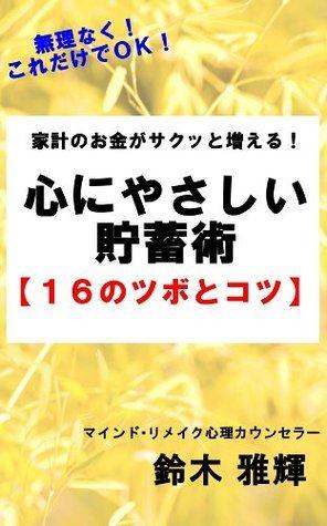 murinakukoredakedeokkakeinookanegasakuttohuerukokoroniyasashiityotikuzyutu16notubotokotu  by  Suzuki Masaki