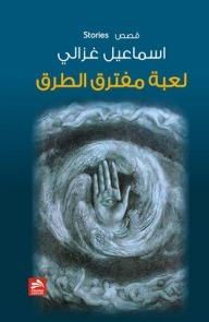 لعبة مفترق الطرق  by  إسماعيل غزالي
