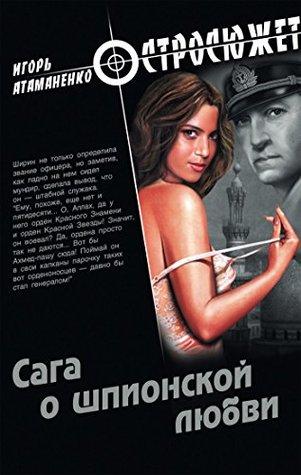 Сага о шпионской любви  by  Игорь Гргорьевич Атаманенко