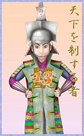 isengokusi13: tenkawo seisurumono Satoru Nakaji
