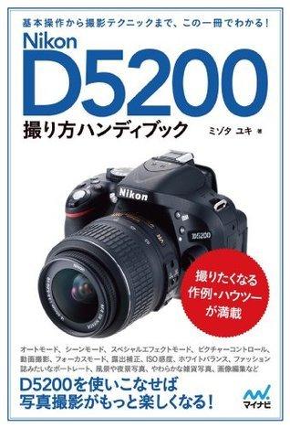 Nikon D5200撮り方ハンディブック  by  ミゾタ ユキ