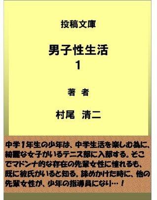 toukoubunkodanshiseiseikatuichi  by  muraoseizi