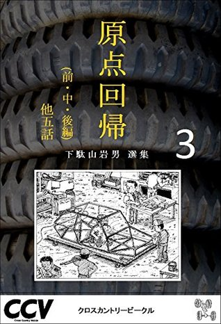 GENTENKAIKI: GETAYAMAIWAOSENSHUTHREE  by  GETAYAMA IWAO