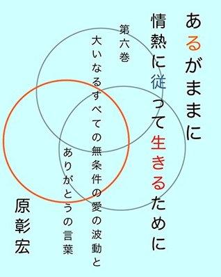 arugamamani jounetunisitagatteikirutameni: ooinarusubetenomujoukennoainohadoutoarigatounokotoba  by  HaraAkihiro