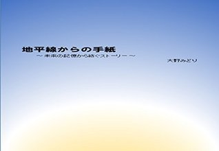 Letter from new horizon: The story was told from the memory of the future  by  Midori Ohno