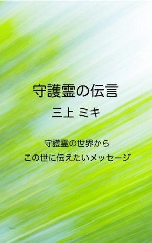 Shugorei no Dengon  by  mikami miki