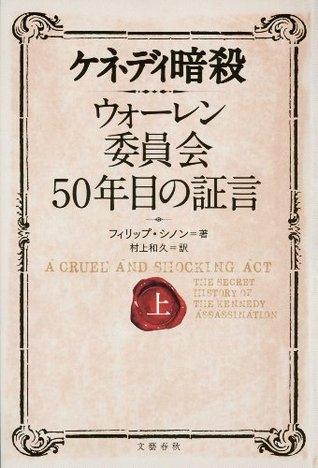 ケネディ暗殺 ウォーレン委員会50年目の証言(上)  by  フィリップ・シノン