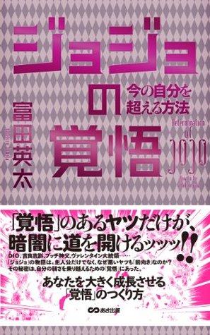 Jojonokakugo imanojibunwokoeruhouhou asasyuppandenshisyoseki Hidehiro Tomita