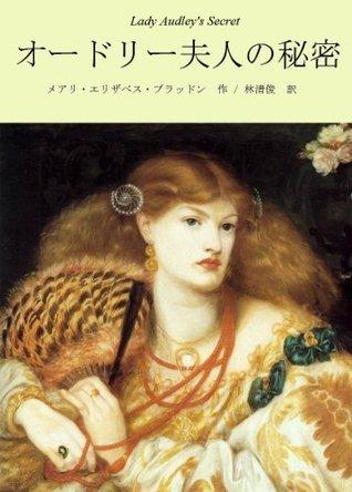 オードリー夫人の秘密 [Odori fujin no himitsu]  by  Mary Elizabeth Braddon