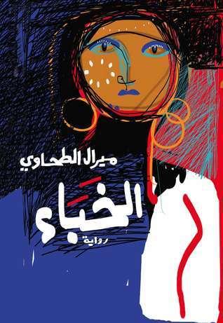 الخباء  by  ميرال الطحاوي
