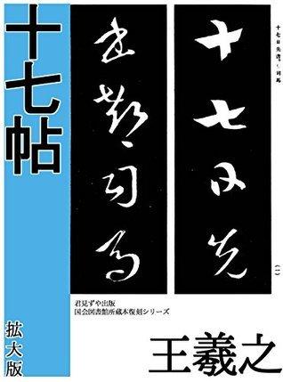 Jushichi jo  by  Ou Gishi