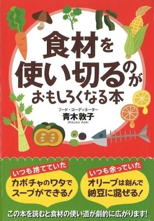 食材を使い切るのがおもしろくなる本 扶桑社文庫 青木 敦子