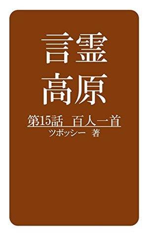 Kotodama Plateau: Hyakunin-isshu  by  Tsubossie