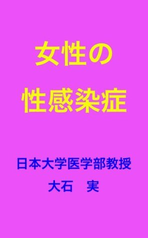 female sexually transmitted diseases  by  Minoru Oishi