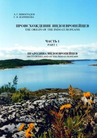 Proto-homeland of the Indo-Europeans (The origin of the Indo-Europeans Book 1) Vinogradov A. G.