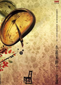 小說家的13堂課 Wang Anyi