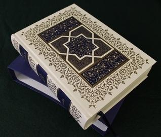 The Quran: An interpretation  by  Marmaduke Pickethall by Marmaduke Pickethall
